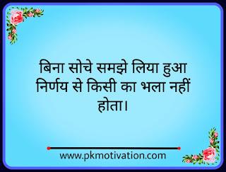 बिना सोचे समझे लिया हुआ निर्णय से किसी का भला नहीं होता। Hindi story. Hindi kahani.