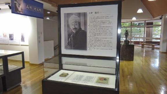 Omachi Keigetsu Exhibit Lake Towada Tourist Center Puratto 十和田市十和田湖観光交流センターぷらっと 大町桂月展示