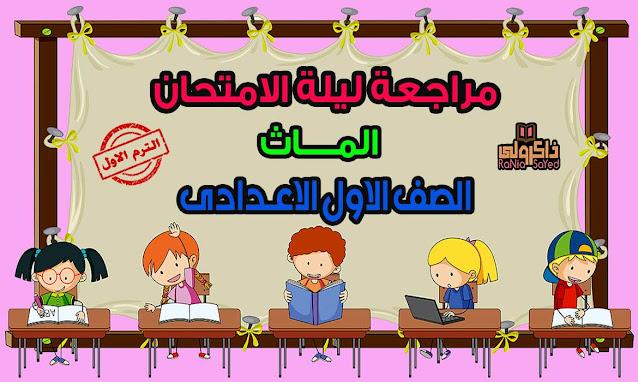 أقوى مراجعة Math للصف الاول الاعدادى لغات الترم الاول 2021