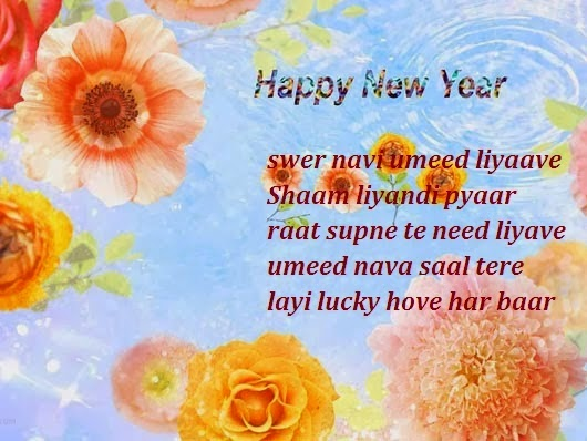Happy-New-Year-2017-Messages-SMS-in-English