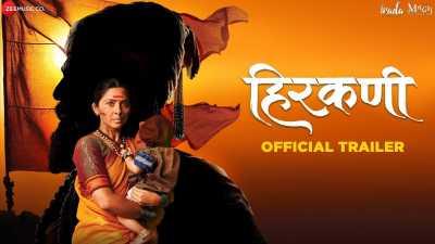 Hirkani Marathi Movie Download Free HD 480p 2019