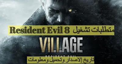 متطلبات تشغيل Resident Evil 8 , تاريخ إلاصدار وتحميل و النظام