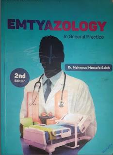 تحميل كتاب امتيازولوجي Download Emtyazology 2021 PDF