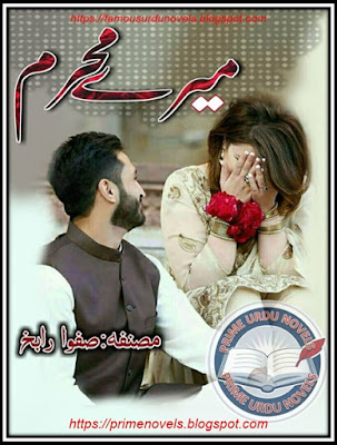 Free downlaod Mere mehram novel by Safwa Rabikh Complete pdf