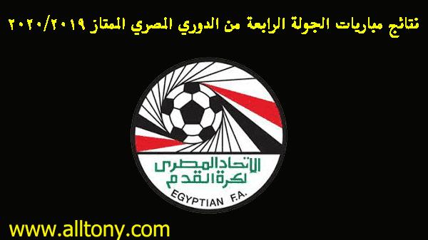 نتائج مباريات الجولة الرابعة من الدوري المصري الممتاز 2019/2020