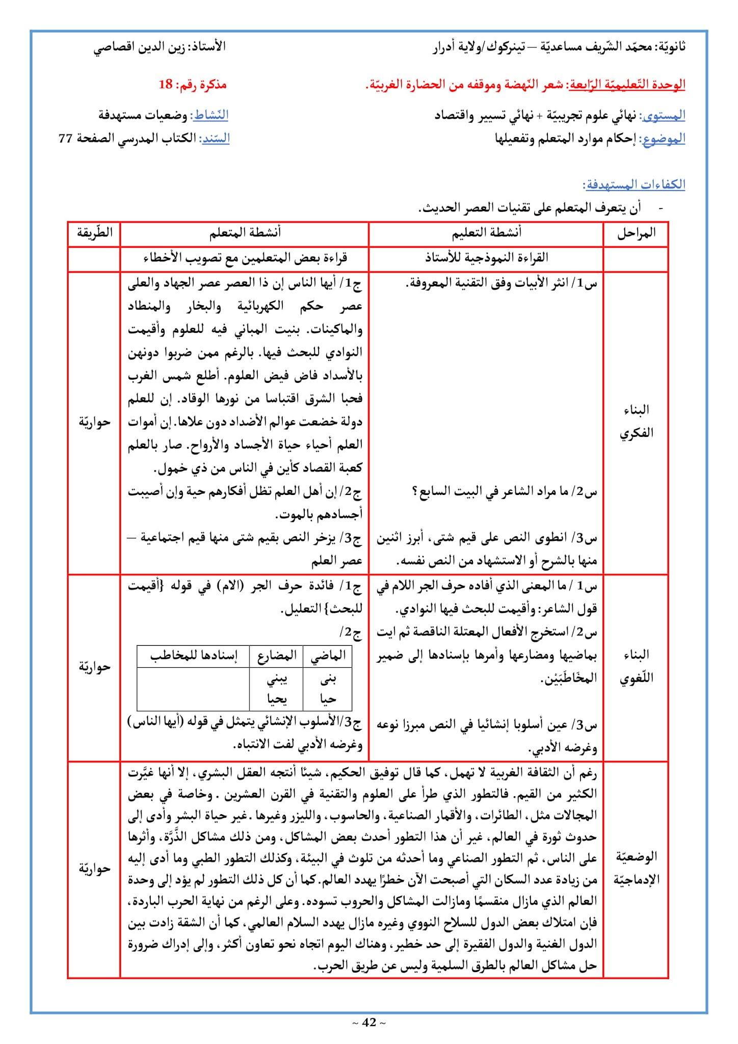 تحضير إحكام موارد المتعلم وتفعيلها 3 ثانوي علمي صفحة 77
