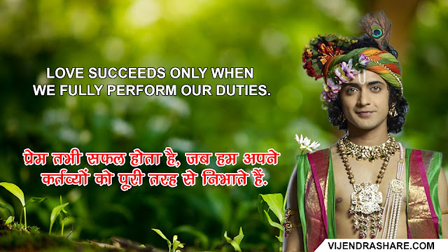 quotes by lord krishna  tv serial: radha krishna.
