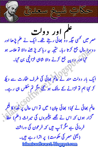 sheikh saadi stories in urdu