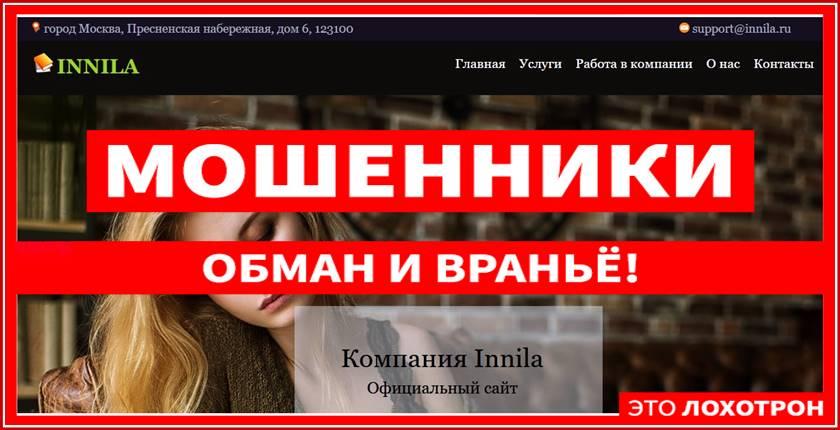 [Лохотрон] migla.ru – отзывы? Мошенники, развод, обман! Издательство MIGLA