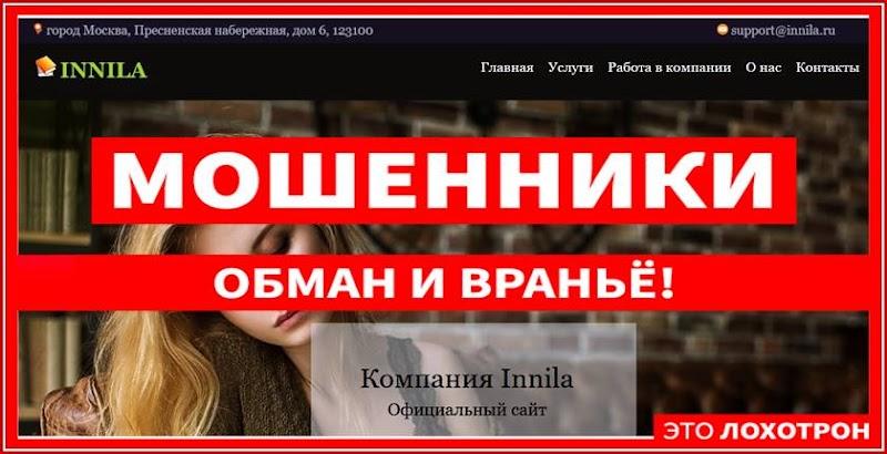 [Лохотрон] innila.ru – отзывы? Мошенники, развод, обман! Издательство INNILA
