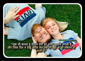 Best collection of romantic Shayari in Hindi