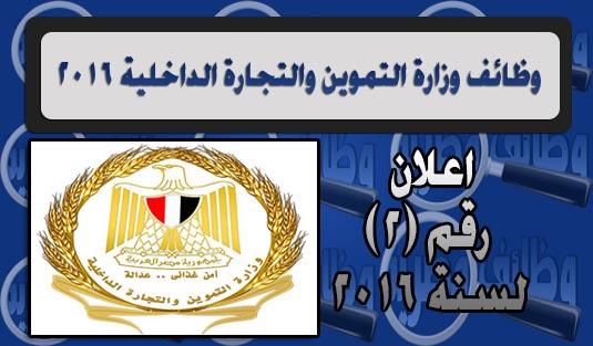 وظائف حكومية ,وزارة التموين ,اعلان رقم 2 لسنة 2016