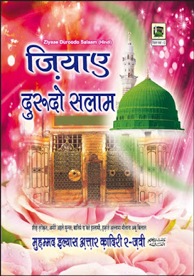 Download: Ziya-e-Durood-o-Salam pdf in Hindi by Maulana Ilyas Attar Qadri