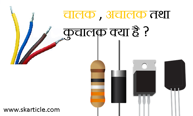 Conductor , Insulator and Semiconductor In Hindi
