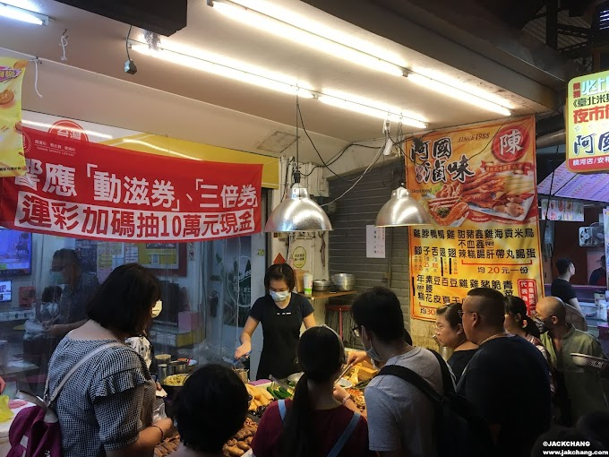 Food in Taipei【Raohe Street Night Market】-A Kuo Lu Wei, recommended by Michelin Bib Gourmand.