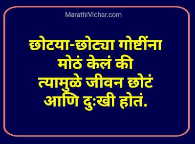 good night msg in marathi