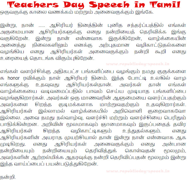 Teachers Day Speech in Tamil