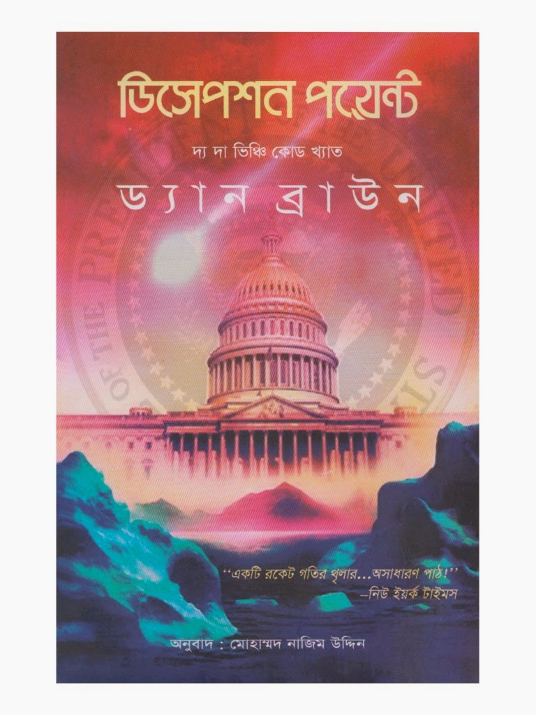 Anubad Deception Point By Dan Brown Bangla Translation Free