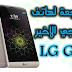 مراجعة لهاتف ال جي الاخير LG G5