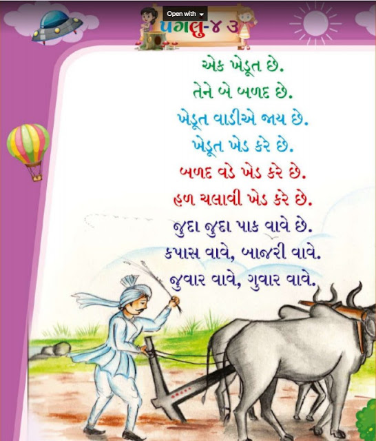 PAGALU BOOK PART - 1 FOR STUDENTS.