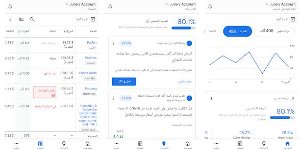 """تحميل تطبيق"""" جوجل إعلانات أو Google Adwords"""" على جوجل بلاي"""