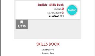 حلول كتاب الانجليزي English skills book كتاب النشاط