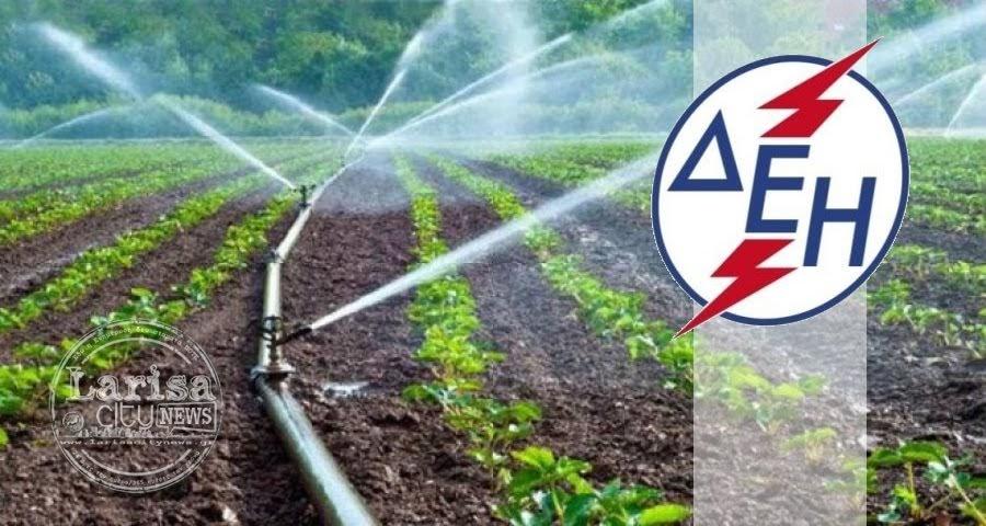 Δεύτερη ευκαιρία στους αγρότες για τη ρύθμιση οφειλών προς τη ΔΕΗ