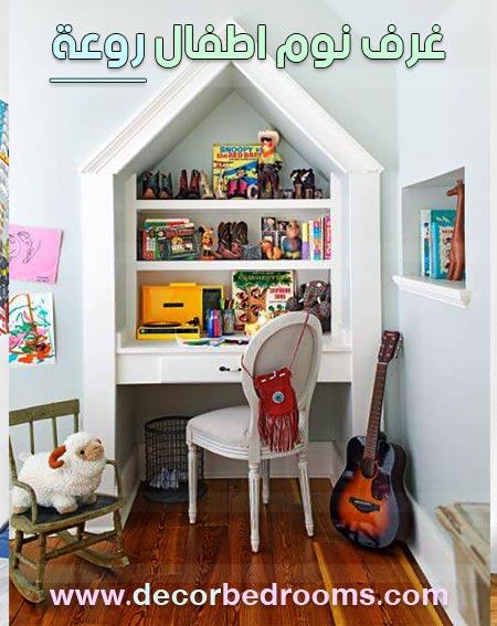 غرف نوم للأطفال الصغار بها رف كتب ومكتب صغير