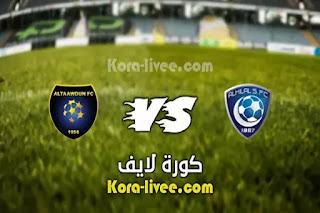 مشاهدة مباراة الهلال والتعاون بث مباشر كورة لايف 23-05-2021 الدوري السعودي