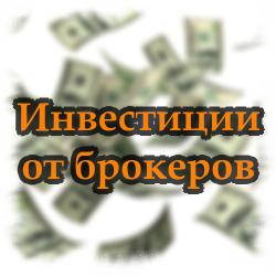 Инвестиции от брокеров