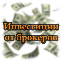 Инвестиции в брокеров forex legend forex traders