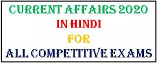 Current Affairs 2020,Current Affairs,Today Current Affairs in hindi,Current Affairs 26 oct 2020,latest Current Affairs,itbp,drdo