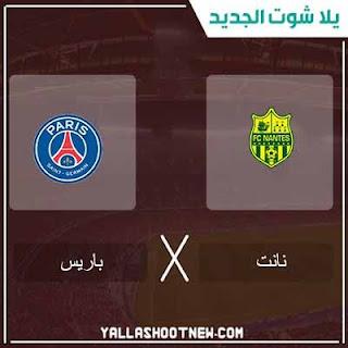 مباراة باريس سان جيرمان ونانت