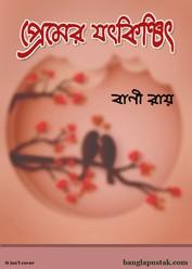 প্রেমের যৎকিঞ্চিৎ- বাণী রায় বাংলা প্রেমের গল্প সংগ্রহ পিডিএফ