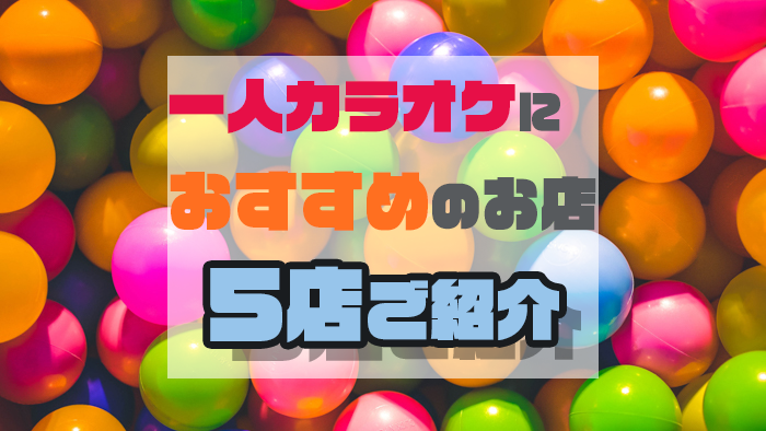 一人カラオケにおすすめのお店を5店ご紹介【いい所・料金目安】