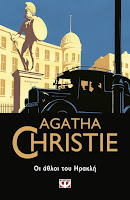 https://www.culture21century.gr/2020/02/oi-athloi-toy-hraklh-poyaro-ths-agatha-christie-book-review.html