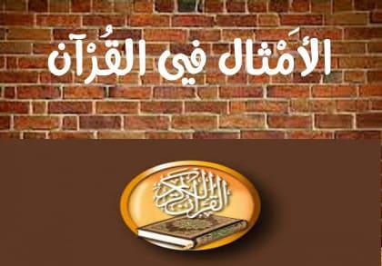 ضرب الأمثال في القرآن