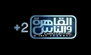 Al Kahera Wal Nas 2 Live - القاهرة و الناس 2 بث مباشر