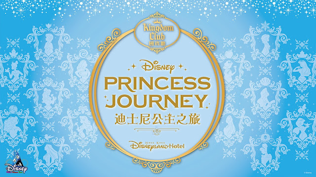 Hong-Kong-Disneyland-Hotel-Kingdom-Club-Princess-Journey-Package-2021, 香港迪士尼樂園酒店迪士尼公主之旅套裝