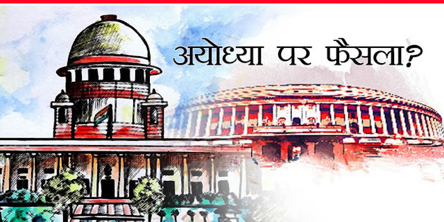 Delhi-Supreme-court-verdict-Ram-temple-Muslim-side-separate-land-news-in-hindi-kvs24news