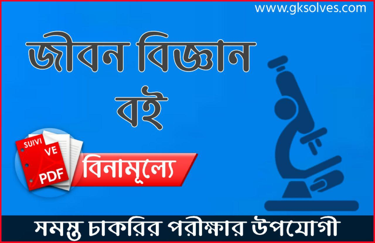 Life Science Book In Bengali Pdf  | General Science Book Pdf In Bengali | Bengali Science Books Pdf | Biology Pdf In Bengali | জীবন বিজ্ঞান বই Pdf