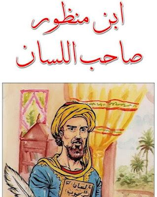 ابن منظور نشأته ومؤلّفاته ولسان العرب