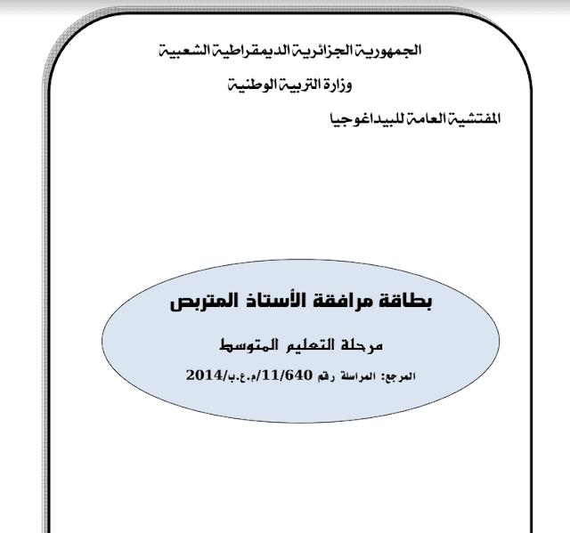 تحميل بطاقة مرافقة الأستاذ المتربص مرحلة التعليم المتوسط-PDF