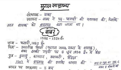 History Questions For Competitive Exams In Hindi PDF