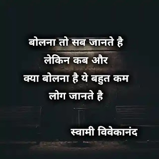 विवेकानंद के अनमोल वचन in hindi and english