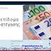 ΟΠΕΚΑ – Επιδόματα 2021: Ημερομηνία πληρωμής για το επίδομα ενοικίου