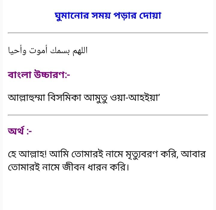 ghum theke uthar dua, ঘুমানোর দোয়া, ঘুম থেকে উঠার দোয়া, ঘুম আসার দোয়া, ঘুমানোর দোয়া অর্থসহ, ঘুম না আসলে কোন দোয়া পড়তে হয়, Ghumanor dua bangla, Ghum theke uthar Dua mp3, Ghumer dua Bangla, Ghum na asle dua, Ghum asar dua, Bipod theke muktir dua, Garite uthar dua bangla, Ghumanor dua pic, Ghumate jawar Dua, Ghumanor ager amol, Ghumer dua Arabic