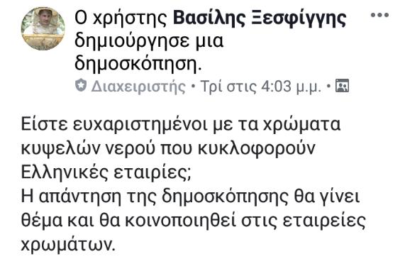 Είστε ευχαριστημένοι με τα χρώματα κυψελών νερού που κυκλοφορούν Ελληνικές εταιρείες; Δημοσκόπηση
