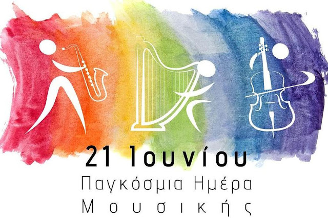 Γιάννενα: 21 Ιουνίου Παγκόσμια Ημέρα Μουσικής: Ένα Μουσικό Δρώμενο Στην Κεντρική Πλατεία Των Ιωαννίνων!