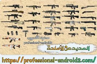 تنزيل لعبة Special forces Group2 القتالية الشهيرة آخر إصدار للأندرويد.